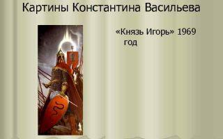 Описание картины константина васильева «князь игорь»