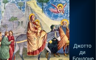 Описание картины джотто ди бондоне «бегство в египет»