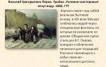 Описание картины василия григорьевича перова «тройка»