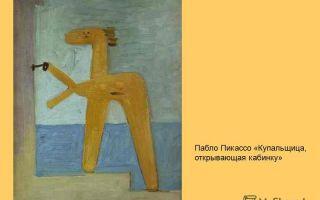 Описание картины пабло пикассо «купальщица открывающая кабинку»