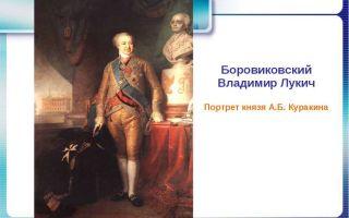 Описание картины владимира боровиковского «портрет князя куракина»