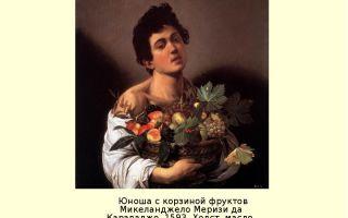 Описание картины микеланджело меризи да караваджо «мальчик, чистящий фрукт»