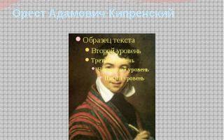 Описание картины ореста кипренского «автопортрет»