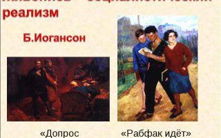 Описание картины бориса иогансона «рабфак идет»