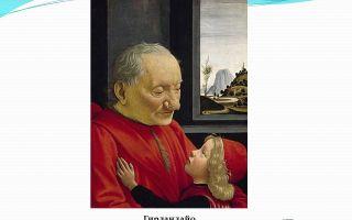 Описание картины доменико гирландайо «портрет старика с внуком»