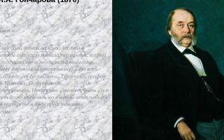 Описание картины ивана крамского «портрет и. а. гончарова»