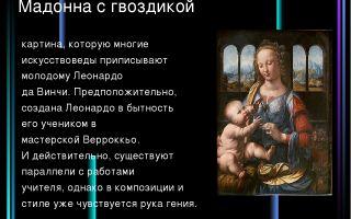 Описание картины леонардо да винчи «мадонна с гвоздикой»