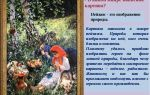 Описание картины аркадия пластова «лето»
