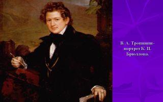 Описание картины василия тропинина «портрет брюллова»