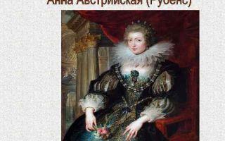 Описание картины питера рубенса «анна австрийская»
