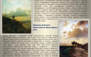 Описание картины алексея саврасова «могила на волге»
