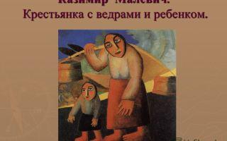 Описание картины казимира малевича «крестьянка»