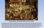 Описание картины питера брейгеля «битва масленицы и поста»