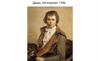 Описание картины жака-луи давида «автопортрет» (1794)