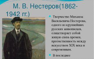 Описание картины михаила нестерова «портрет дочери о. м. нестеровой»