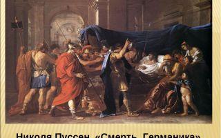 Описание картины николы пуссена «смерть германика»