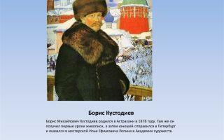 Описание картины бориса кустодиева «автопортрет»
