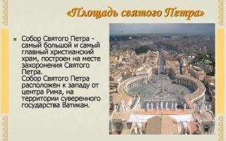 Описание собора святого петра