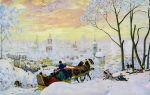 Описание картины бориса кустодиева «зима»