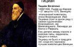 Описание картины тициана вечеллио «автопортрет»