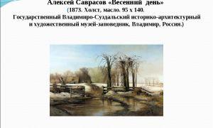 Описание картины николая крымова «зимний вечер»