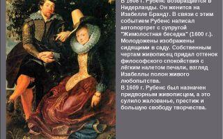 Описание картины питера рубенса «автопортрет с женой изабеллой»
