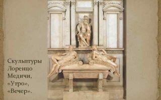 Описание скульптуры микеланджело «утро»
