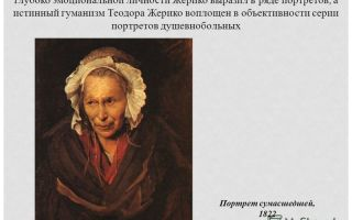 Описание картины теодора жерико «портрет сумасшедшей» (умалишенной)
