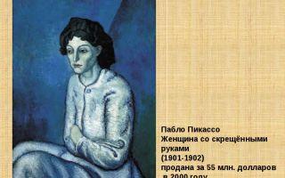 Описание картины пабло пикассо «женщина со скрещенными руками»