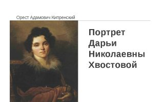 Описание картины ореста кипренского «портрет в. с. хвостова» (1814)