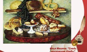 Описание картины ильи машкова «снедь московская хлебы»