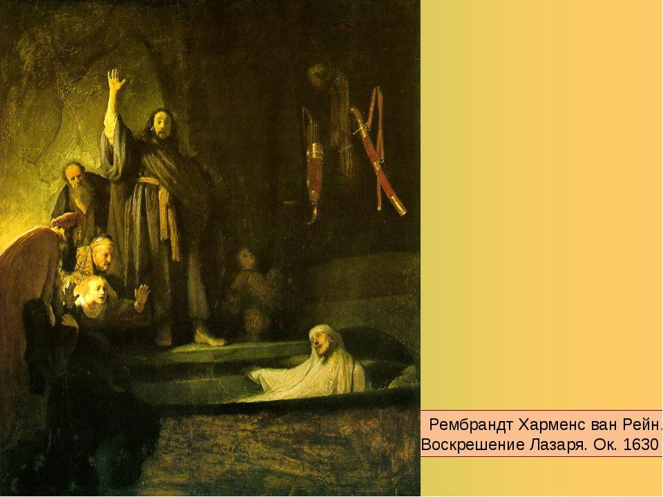 Описание картины рембрандта «воскрешение лазаря» - Описание картин