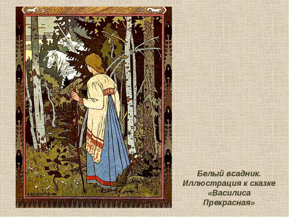 василиса прекрасная и иван картинки женской