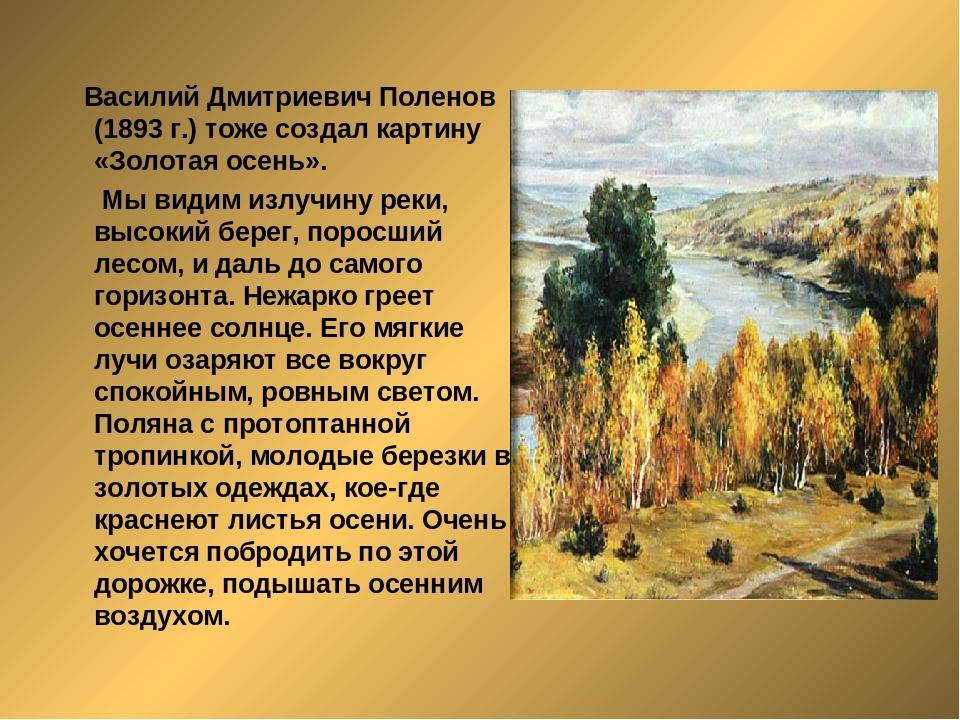 на картинке художник изобразил золотую осень вертикальных раздвижных окон